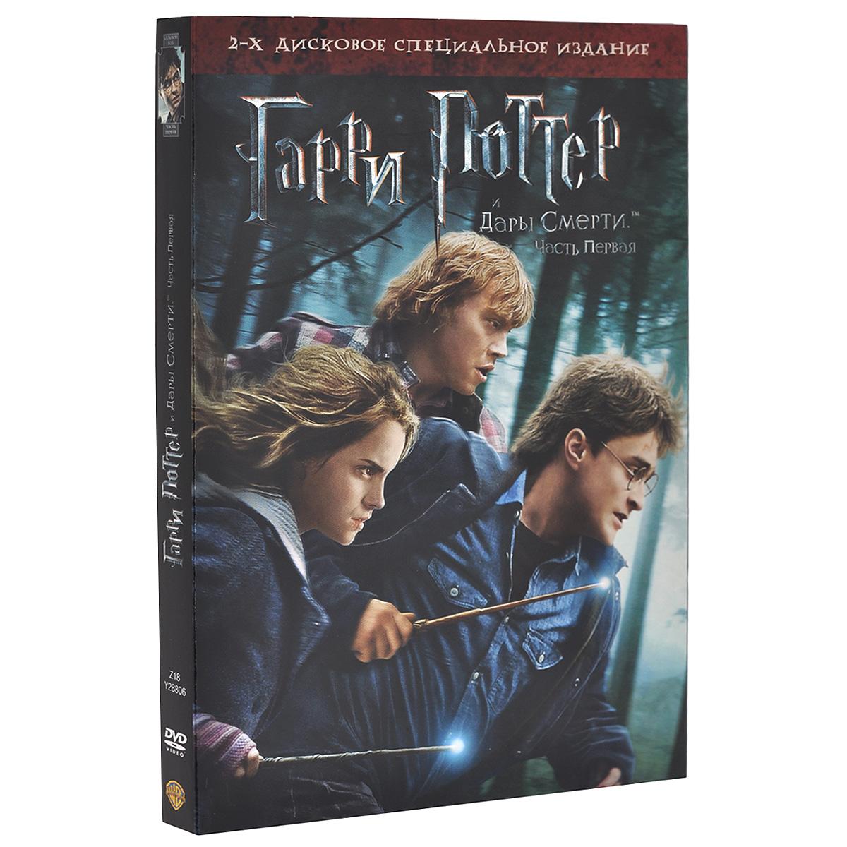 Гарри Поттер и Дары смерти: Часть 1 (2 DVD)