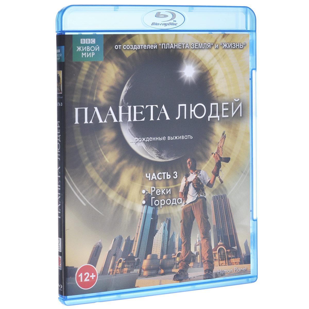 BBC: Планета людей, часть 3: Реки / Города (Blu-ray)