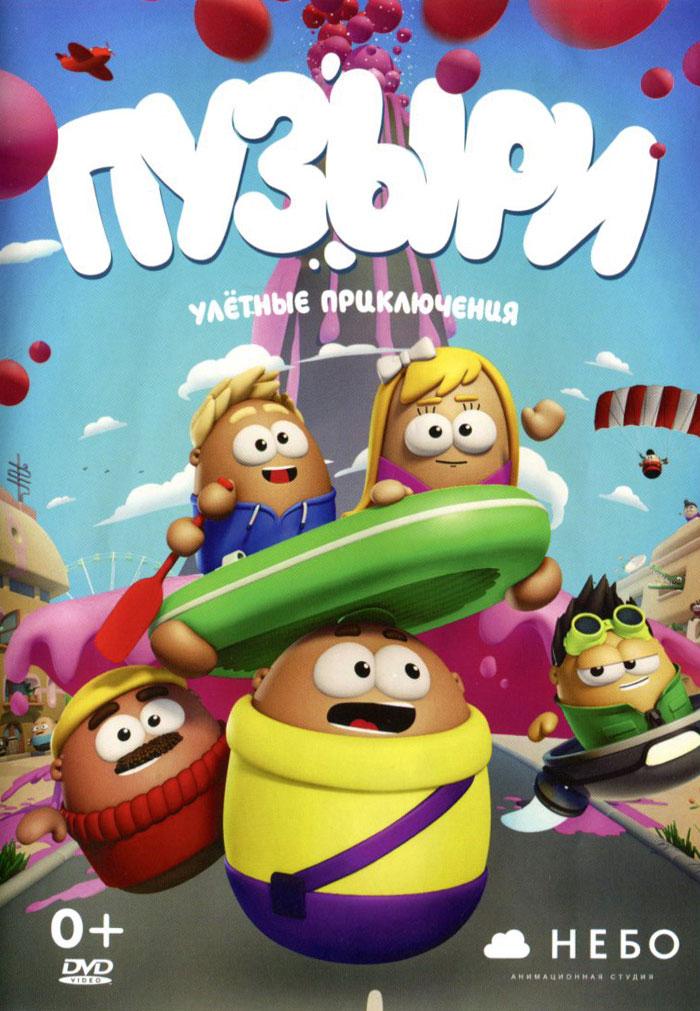 Пузыри: Улетные приключенияПузыри - это новый российский, комедийный, приключенческий анимационный сериал для детей и взрослых. Добро пожаловать в новый, фантастический и невероятный мир Пузырей! Вы увидите приключения героев мультфильма - энергичного Макса, неуклюжего и хитрого Дядюшки Федора, добродушной Майи, гениального Тена и большого и сильного Буль-Буля. Героев ждёт множество захватывающих приключений: найти конфеты на облаках, спуститься в страшные подземелья, отыскать в горах отшельника, повстречать приведение, и многое-многое другое! Следите за приключениями пузырей всей семьёй! Содержание: 01. Прыжки 02. День Помощника 03. Голос Древности 04. Отшельник 05. Привидешка 06. Ремонт 07. Бутерброды 08. Тен улетает 09. Ветряные горки 10. Буленепробиваемый 11. Теория разбитых окон 12. Очередь 13. Буль-Буль