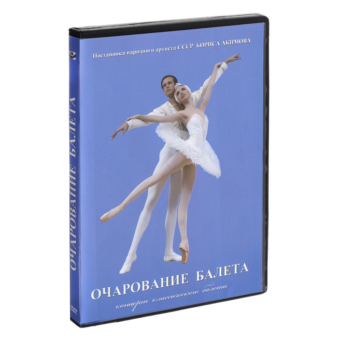 Очарование балета: Концерт классического балета