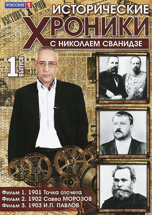 Исторические хроники с Николаем Сванидзе: Выпуск 1