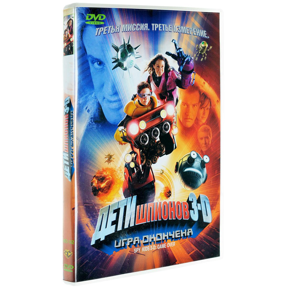 Дети шпионов 3D: Игра окончена (2 DVD) дама с камелиями кармен королева шантеклера касабланка гнездо шпионов 4 dvd