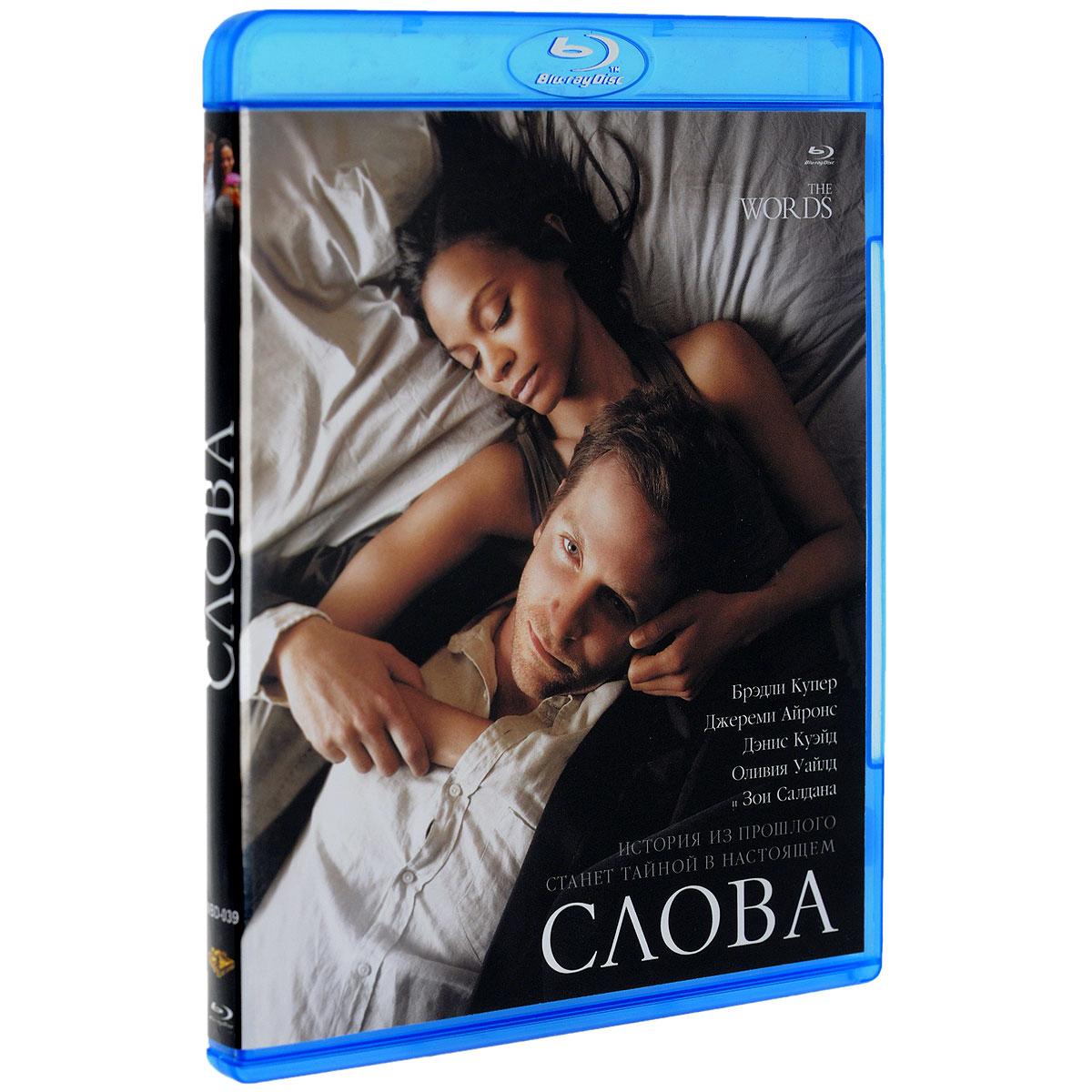 Слова (Blu-ray)Бредли Купер (Всегда говори Да), Джереми Айронс (Венецианский купец), Дэннис Куэйд (Американская мечта) в мелодраме Брайана Клагмена и Ли Штернтхала Слова. История из прошлого станет тайной в настоящем. Роди Дженсен (Бредли Купер) - писатель, купающийся в лучах славы, после изданного романа. Но, есть одна загвоздка, он не писал этот роман. И теперь Роди должен заплатить высокую цену за украденную у другого человека жизнь…