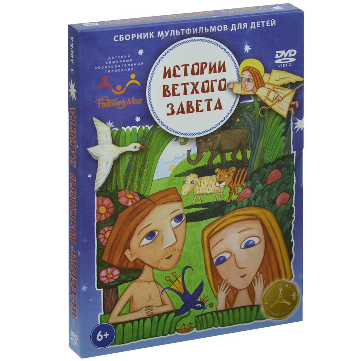 Истории Ветхого Завета (3 DVD)