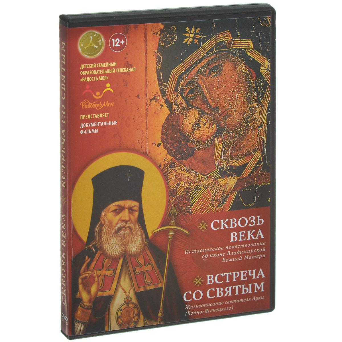 Сквозь века: Владимирская - самая древняя, самая известная, самая почитаемая, но и самая загадочная из икон Божией Матери. Часть её секретов