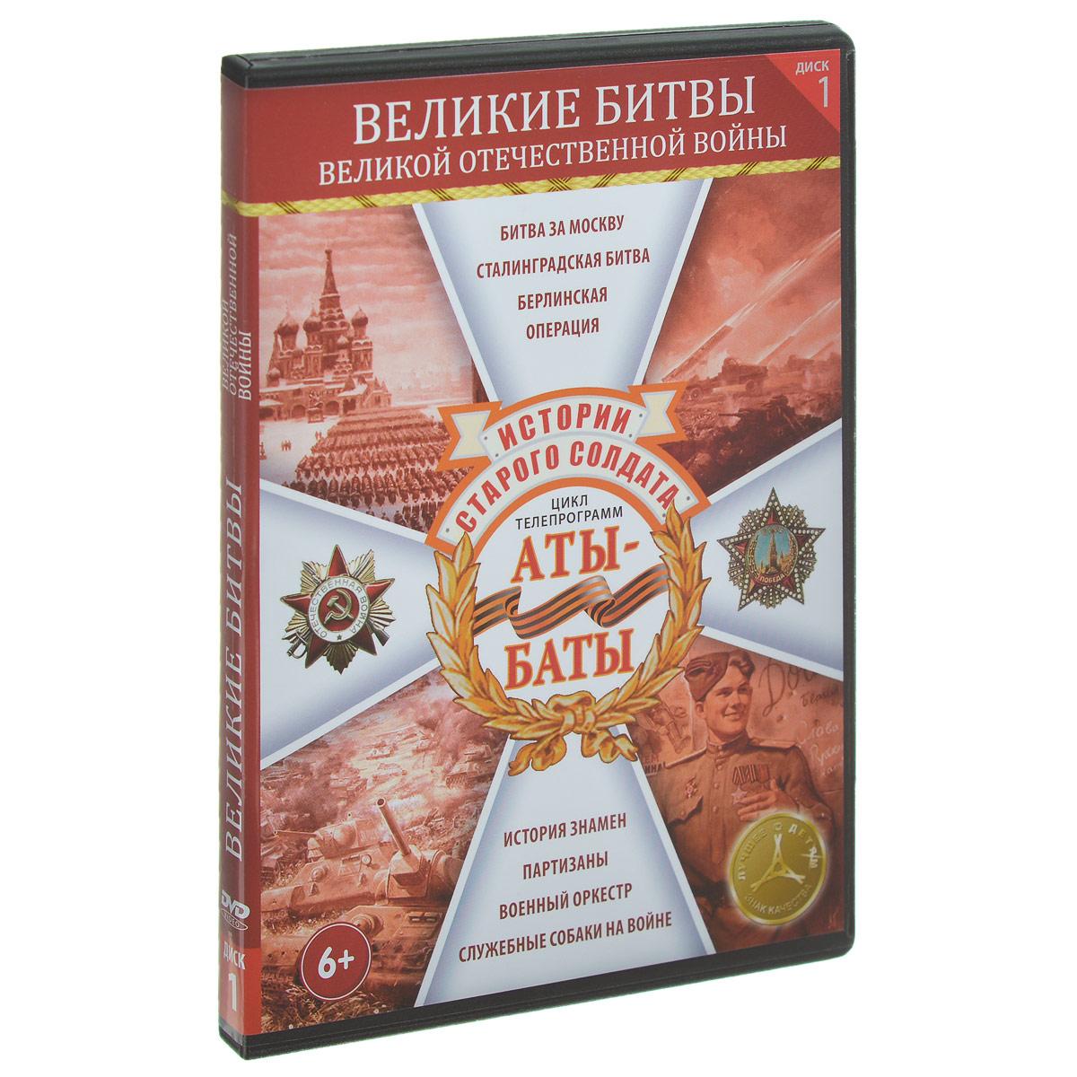 Аты-баты. Часть 1. Великие битвы Великой Отечественной войны