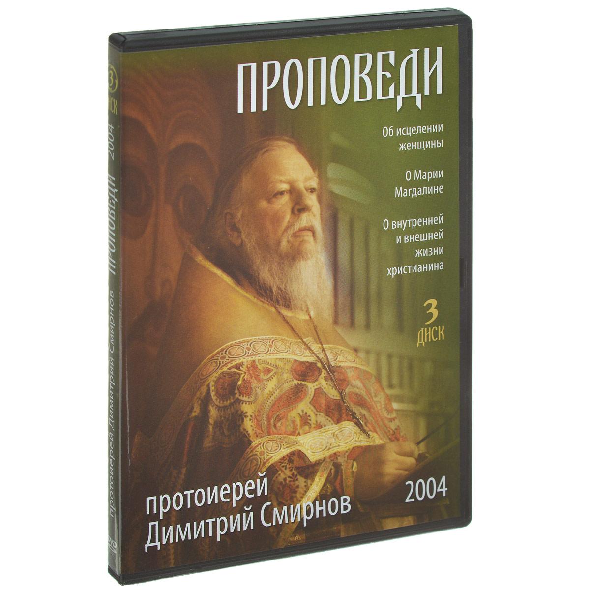 Протоиерей Димитрий Смирнов - один из самых известных и ярких проповедников наших дней. Он - автор многочисленных публикаций, участник церковных форумов, частый гость на
