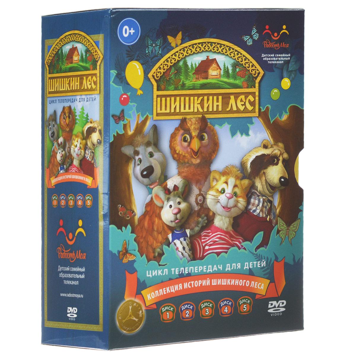 Шишкин лес. Диски 1-5 (5 DVD)