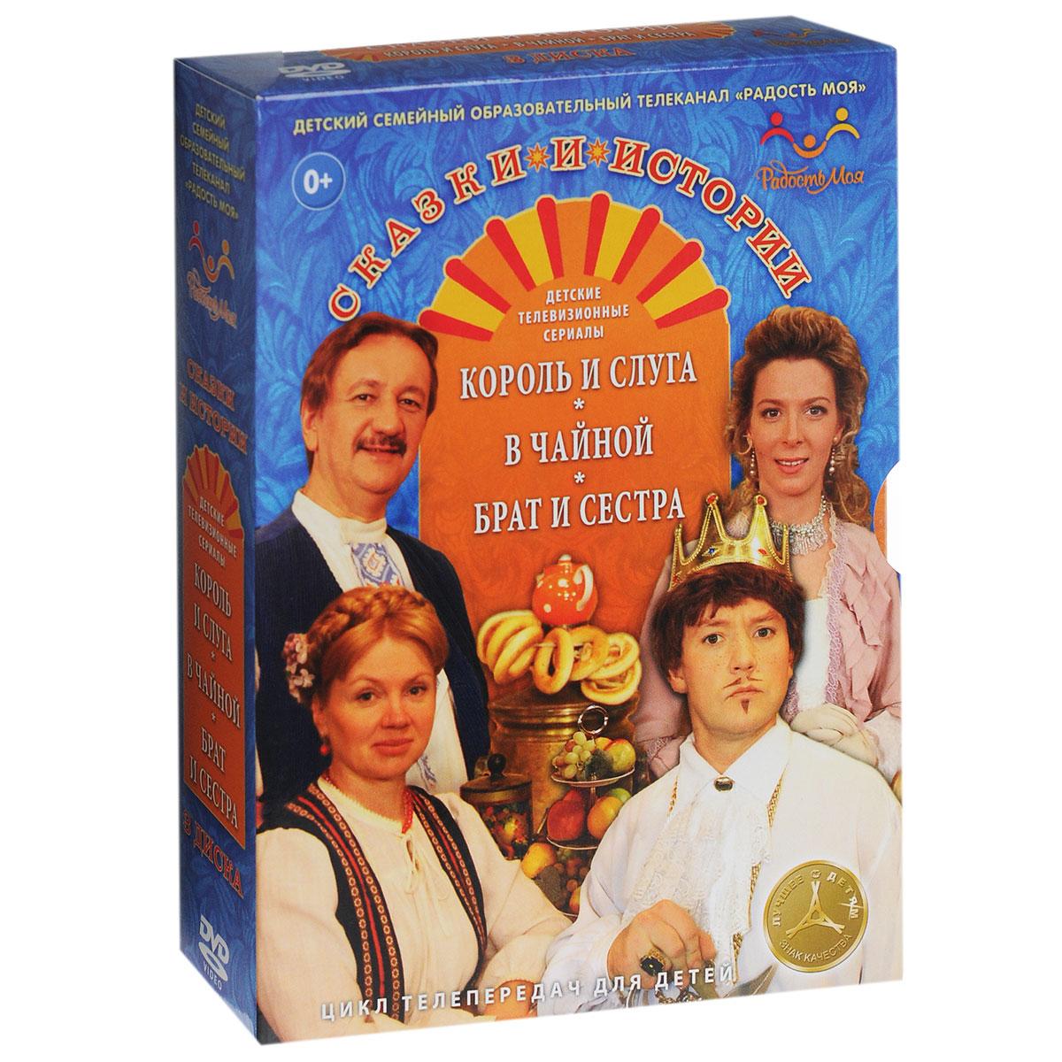 Король и слуга / В чайной / Брат и сестра (3 DVD)