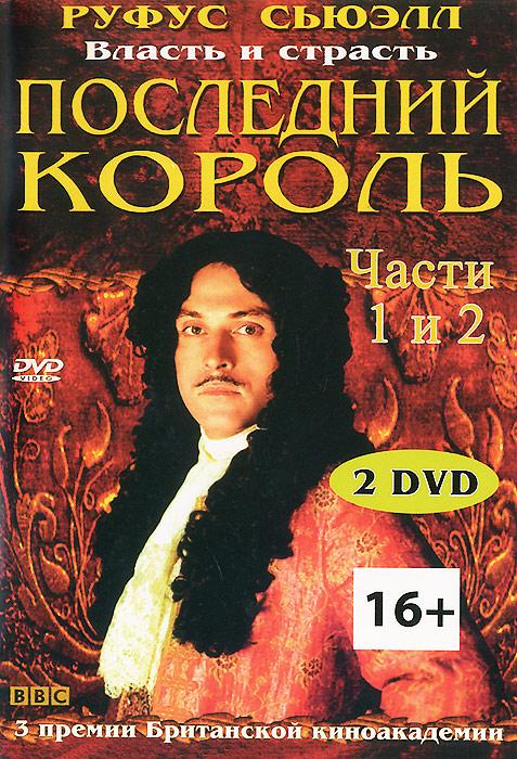 Последний король. Части 1-2 (2 DVD) 2015