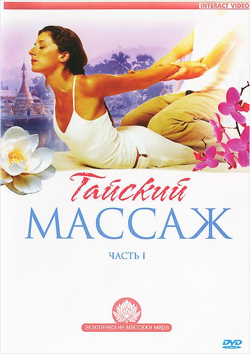 Тайский массаж. Часть 1 2008 DVD