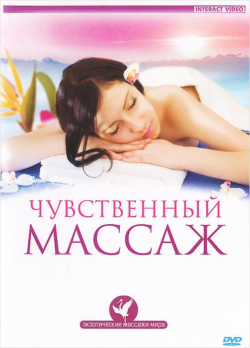Чувственный массажЧувственный массаж - это не просто набор определенных телодвижений и приемов, это искусство проявления чувственности, танец любви, медитация и прекрасное профилактическое средство для снятия стресса. В данной программе вы познакомитесь с чувственным массажем - массажем для удовольствия. Вы можете использовать в дальнейшем, увиденные в программе движения, разнообразные комбинации надавливаний, особые прикосновения. В зависимости от желания партнера движения могут отличаться различным ритмом, интенсивностью и могут меняться, и вы сможете создать свой неповторимый стиль.