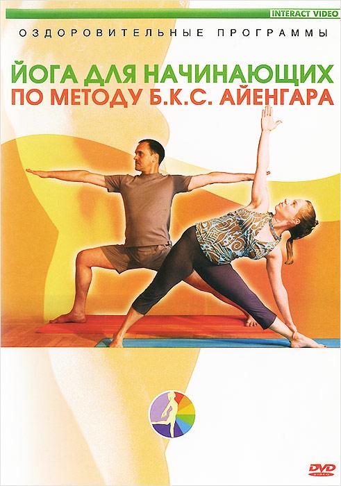 Йога для начинающих по методу Б.К.С. АйенгараКлассическая йога - одна из самых древних систем самосовершенствования человека. Здоровое тело, равновесие эмоций, спокойствие ума - все это делает практику йоги такой привлекательной в наше время. Программа знакомит нас с традицией йоги Айенгара. Данный метод назван именем одного из самых прославленных учителей йоги - Шри Б.К.С. Айенгара. Ясность инструкций, четкость и точность выполнения поз, делает практику эффективной и безопасной. Программа позволяет самостоятельно изучить последовательность асан, и откорректировать каждую позу.