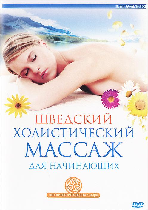 Шведский холистический массаж для начинающих 2009 DVD