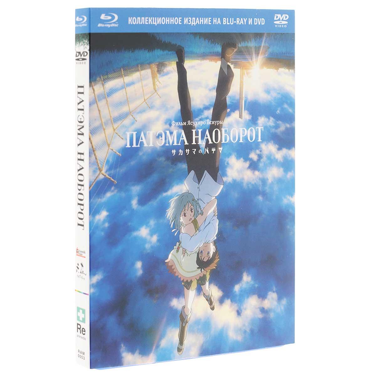 Патэма наоборот (Blu-ray + DVD)Патэма, принцесса из подземной страны, куда не добираются лучи солнца, во время одной из своих безрассудных вылазок в запретную зону обнаруживает мир, где можно буквально упасть в небо. Радостей и тревог у перевернутых оказывается столько, сколько Патэме не могло даже присниться, но теперь ее главный враг - уже не собственное любопытство, а конфликт двух цивилизаций...