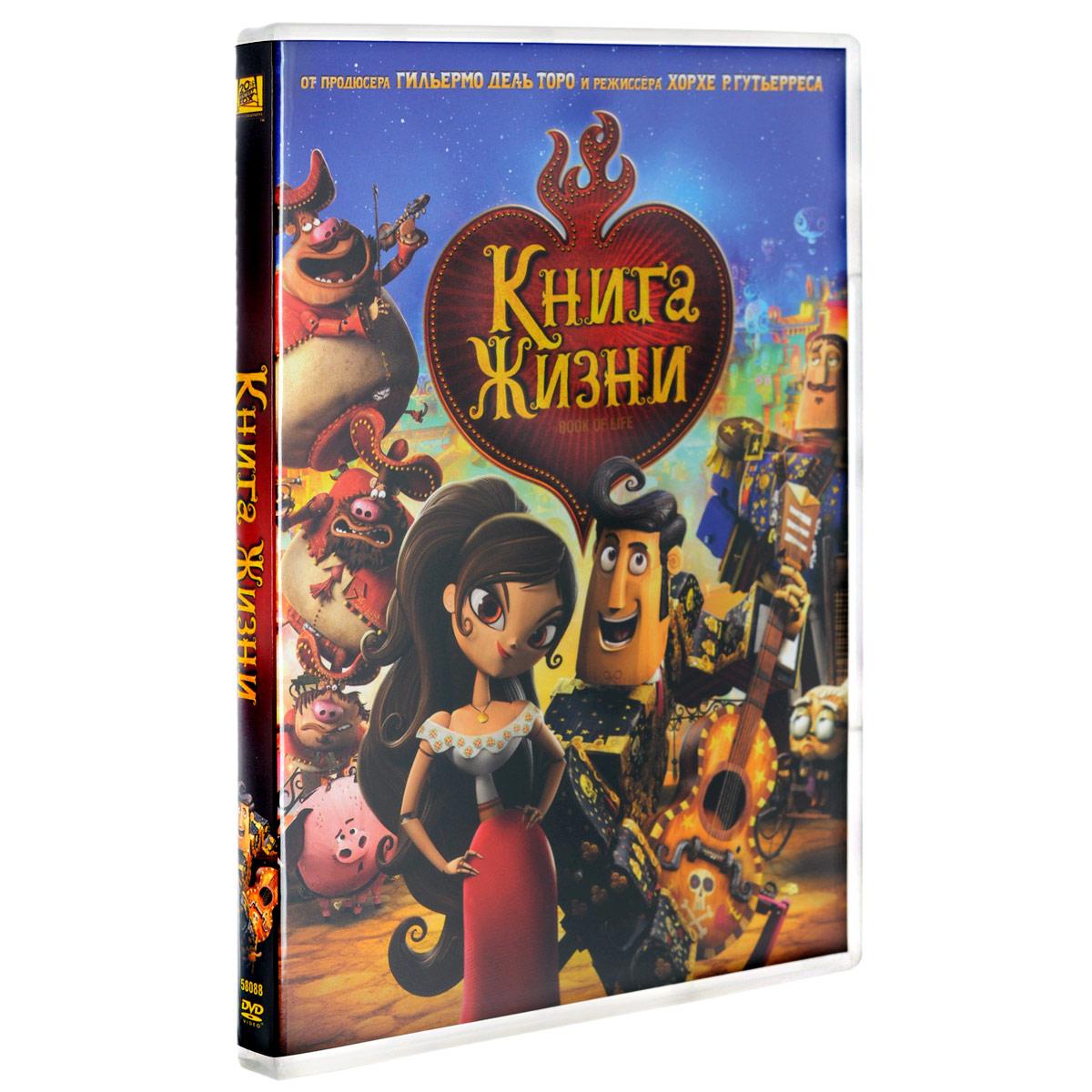 В мультфильме описывается романтическая история любви на фоне празднования Дня мертвых в Мексике.