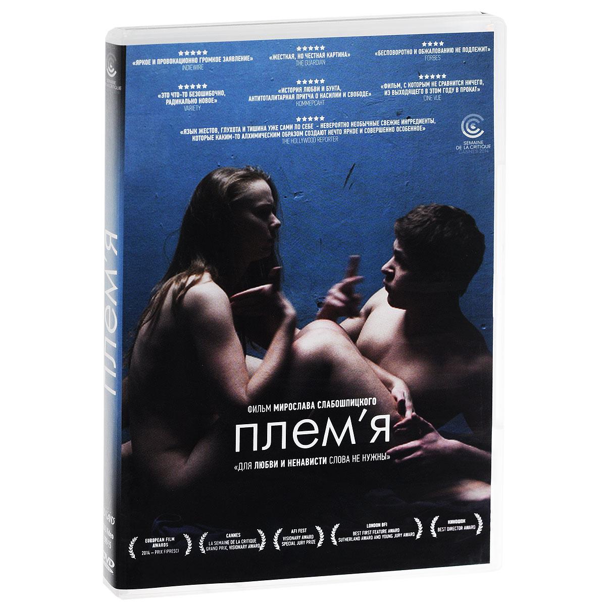 Главный герой фильма, Сергей, попадает в специализированный интернат, где для того, чтобы выжить, ему приходится стать частью неформальной организации - Племени. Влюбившись в одну из наложниц лидера Племени, он вынужден нарушить все неписаные правила и законы банды.