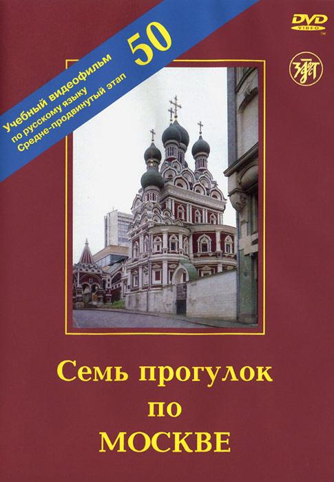 Семь прогулок по Москве (DVD + CD) ультракаин в москве ригла