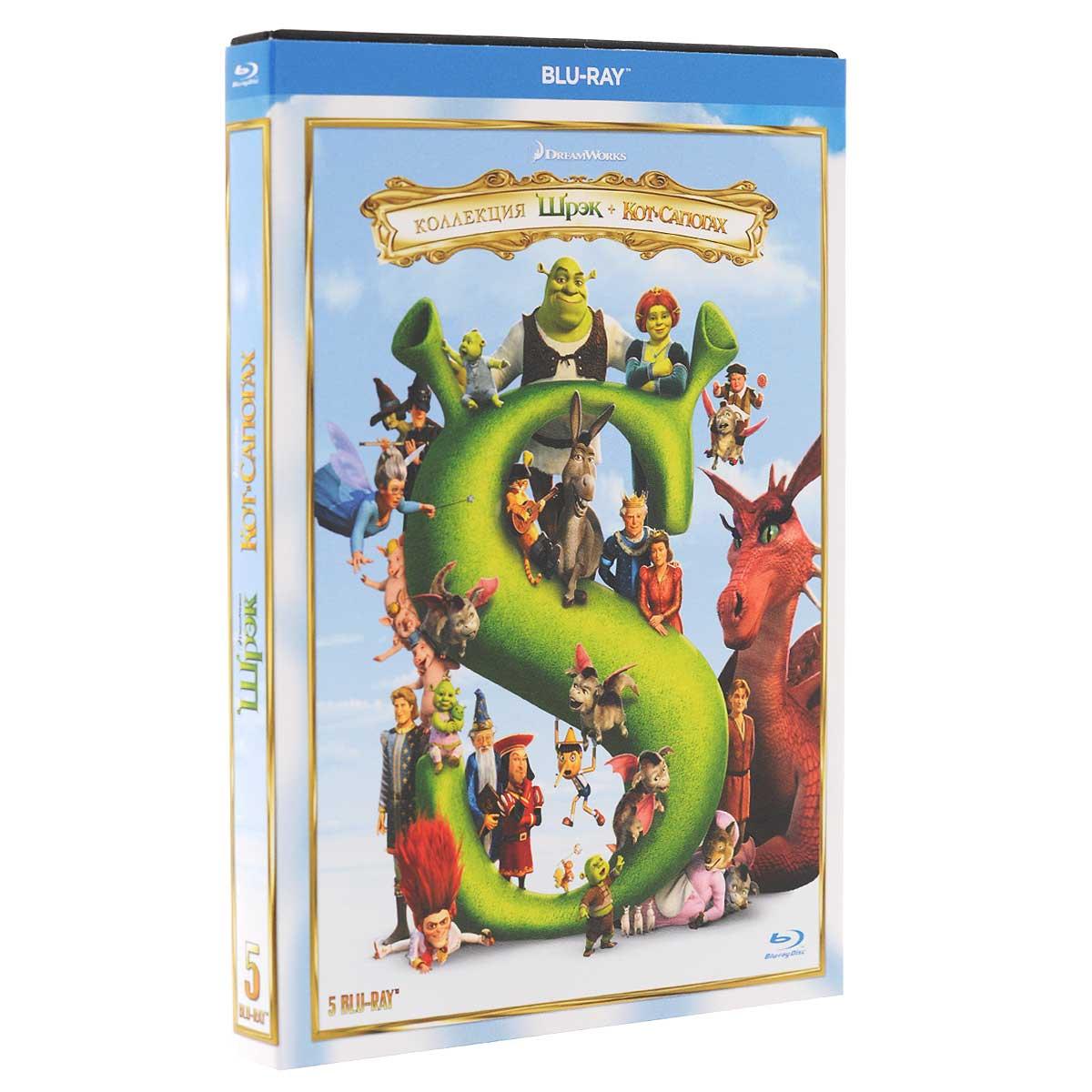 Коллекция: Шрэк / Шрэк 2 / Шрэк Третий / Шрэк навсегда / Кот в сапогах (5 Blu-ray)