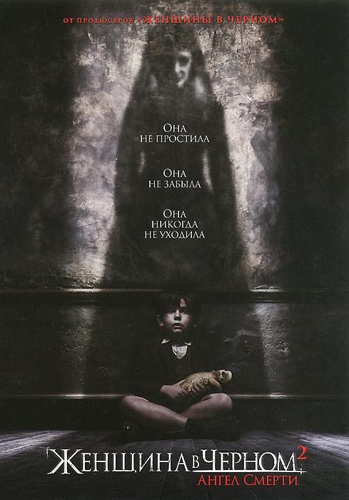 Женщина в черном 2: Ангел смерти