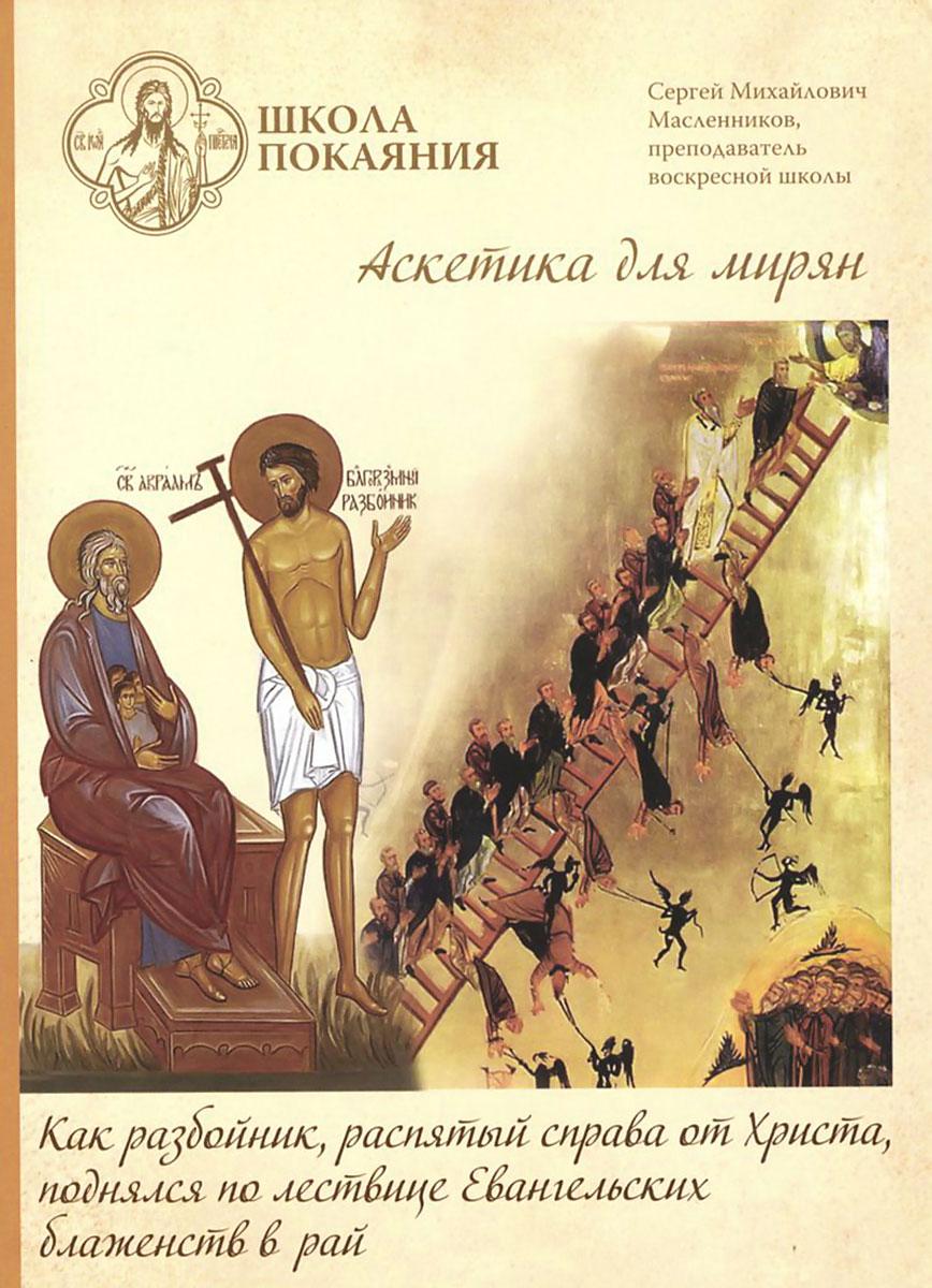 Аскетика для мирян: Как разбойник, распятый справа от Христа, поднялся по лестнице Евангельских блаженств в рай 2014 DVD