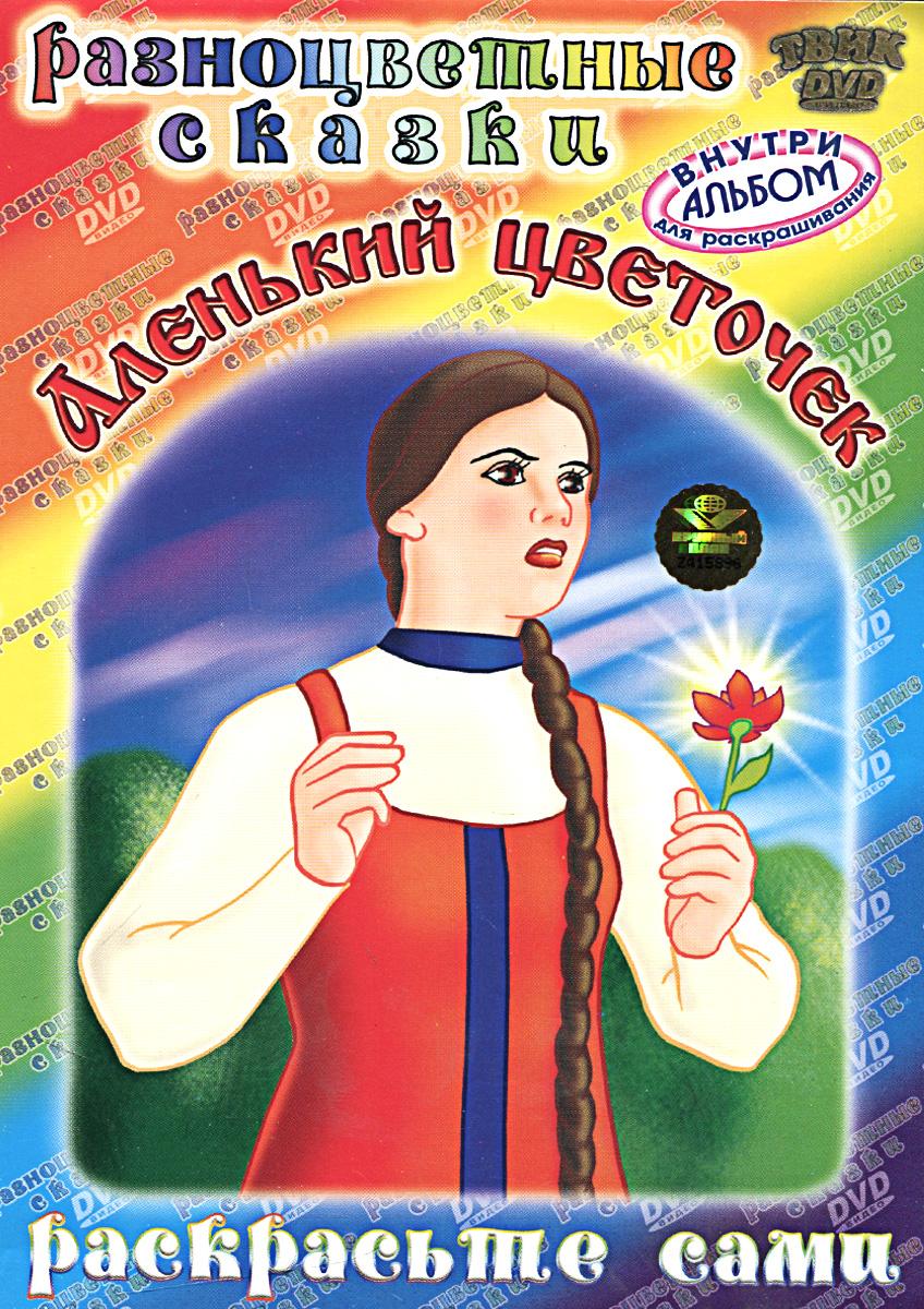 Аленький цветочек (DVD + раскраска)