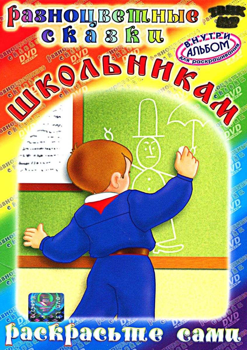 Разноцветные сказки школьникам (DVD + раскраска)