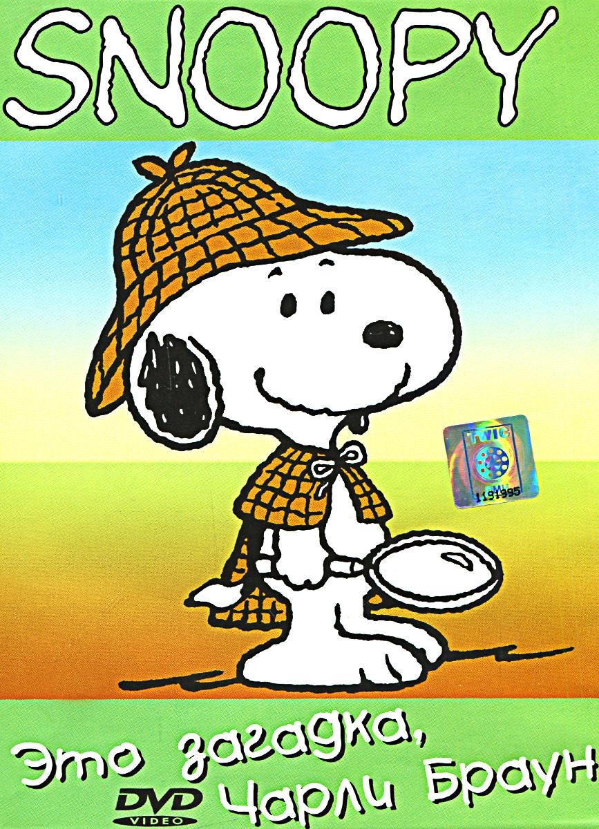 Snoopy: Это загадка, Чарли БраунВ сериале рассказывается о не совсем удачливом мальчишке по имени Чарли Браун, у которого есть пес по кличке Снупи. Чарли ходит в школу, участвует в школьной спортивной олимпиаде, отдыхает в летнем лагере, и всегда с ним находятся его друзья и веселый находчивый пес Снупи. Содержание: 01. Это загадка, Чарли Браун 02. Ты хороший спортсмен, Чарли Браун 03. Это твой первый поцелуй, Чарли Браун