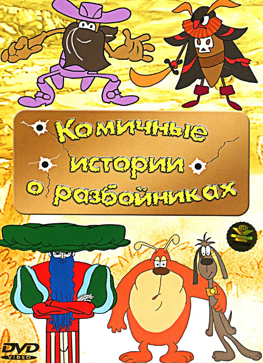 Комичные истории о разбойниках