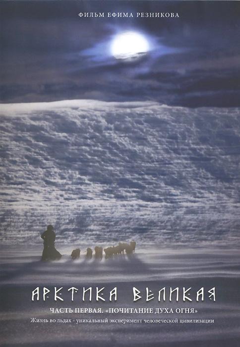 Жизнь во льдах - уникальный эксперимент человеческой цивилизации. В этом плане изучение традиций арктических народов, их мифологии имеет огромное значение для человечества, потому что в будущем общая тенденция изменения климата на земле - похолодание.