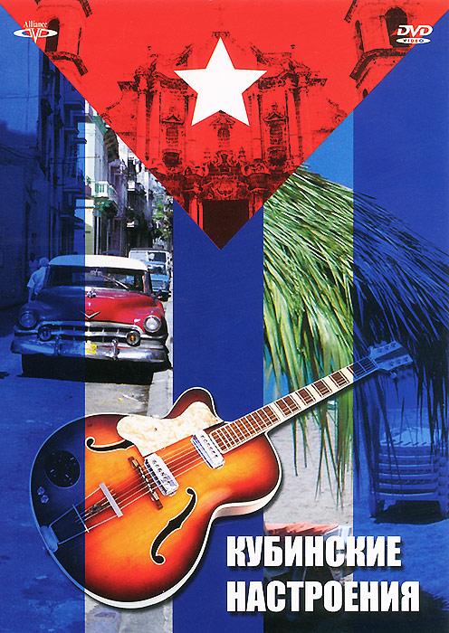 Кубинские настроенияВ представлении европейцев Куба живет своими самобытными, оригинальными традициями, такими как смешные, старые автомобили; душистые гаванские сигары; сказочные, песчаные пляжи и всемирно известная, гитарная музыка. Это программа покорит Ваше сердце неповторимыми зарисовками уголков побережья, проведет по улицам и площадям Гаваны. И все это в сопровождении прекрасных песен о любви и восхитительных баллад в оригинальном исполнении непревзойденных кубинских интерпретаторов.