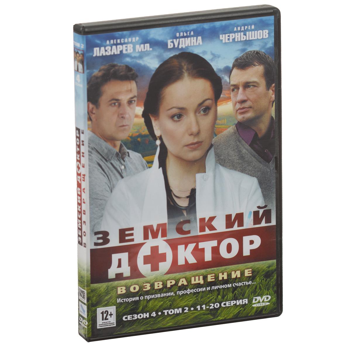 Земский доктор: Возвращение, Серии 11-20 2013 DVD