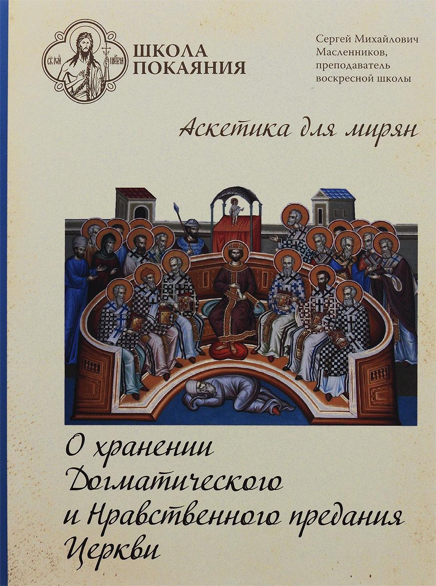 Аскетика для мирян: О хранении догматического и нравственного предания церкви