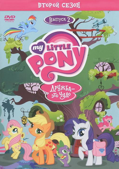 Мой маленький пони: Сезон 2, выпуск 2