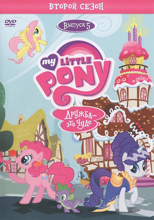 Мой маленький пони: Сезон 2, выпуск 5