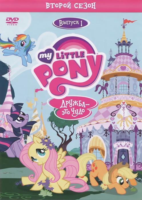 Мой маленький пони: Сезон 2, выпуск 1