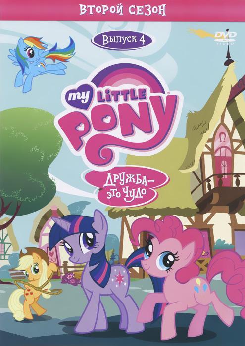 Мой маленький пони: Сезон 2, выпуск 4