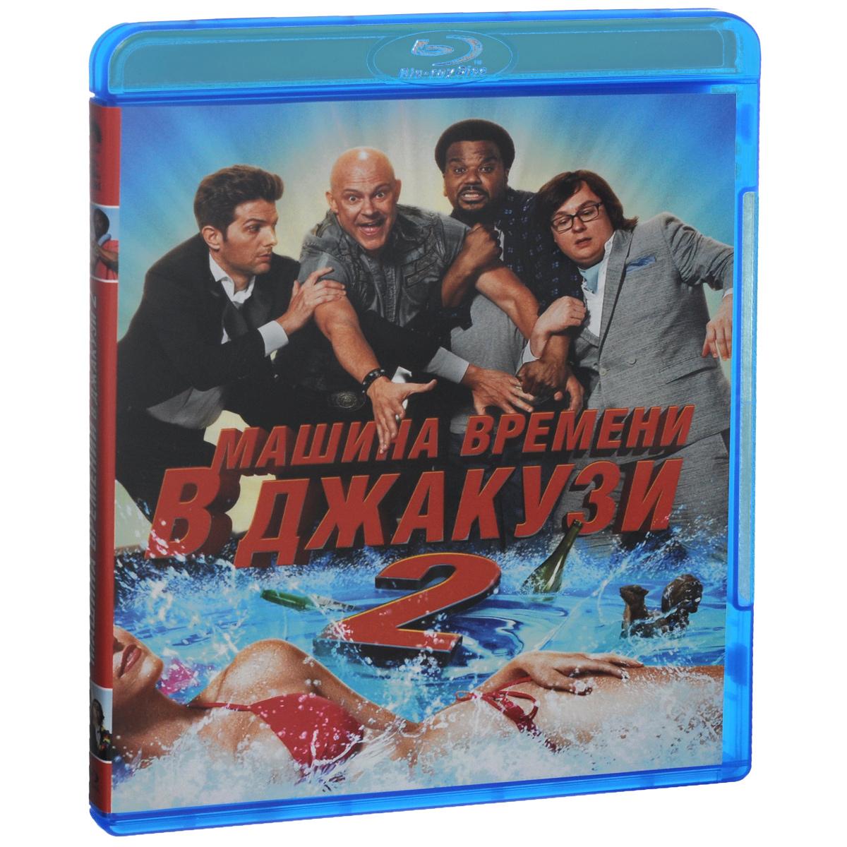 Машина времени в джакузи 2 (Blu-ray) 2 1 blu ray