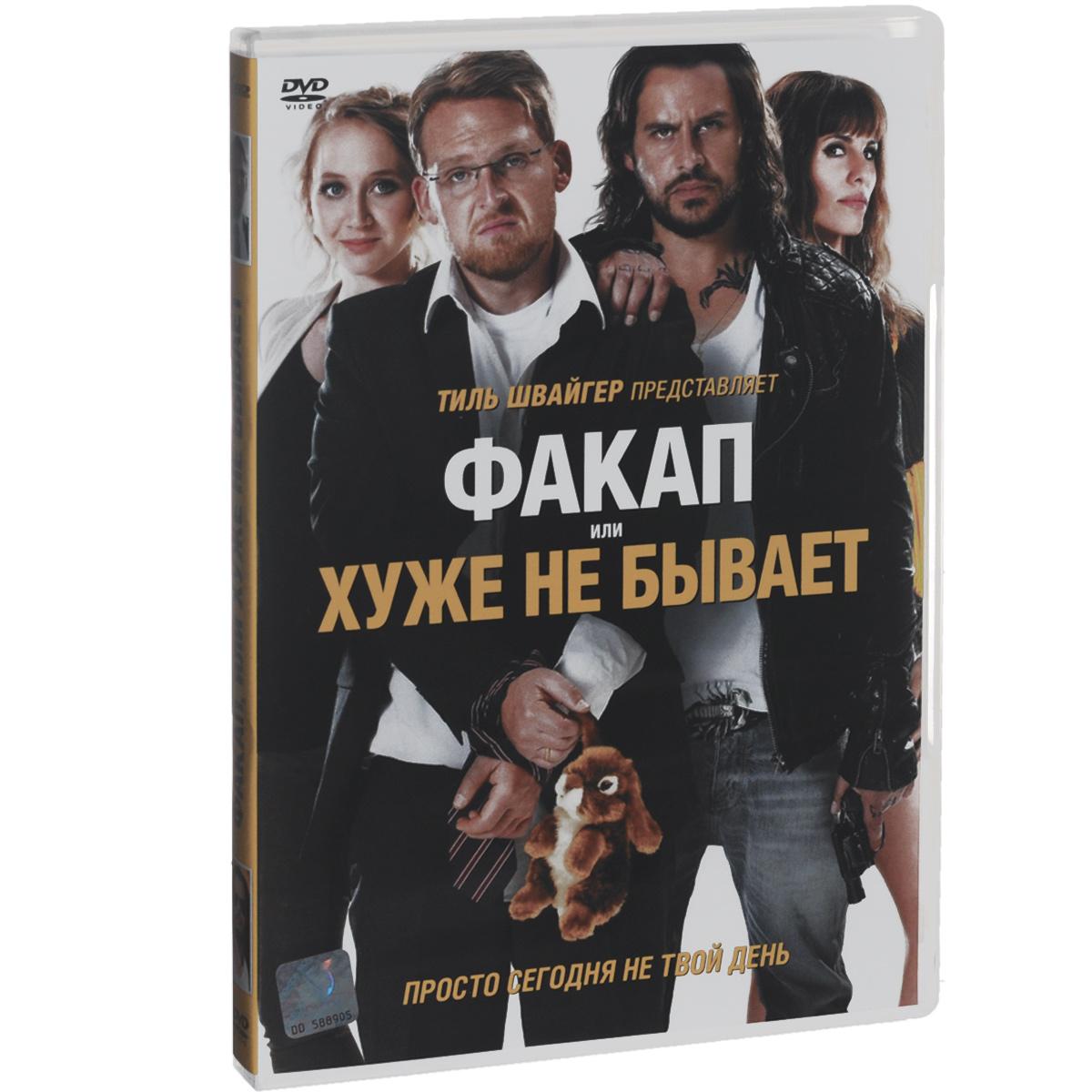 Факап, или Хуже не бывает 2015 DVD