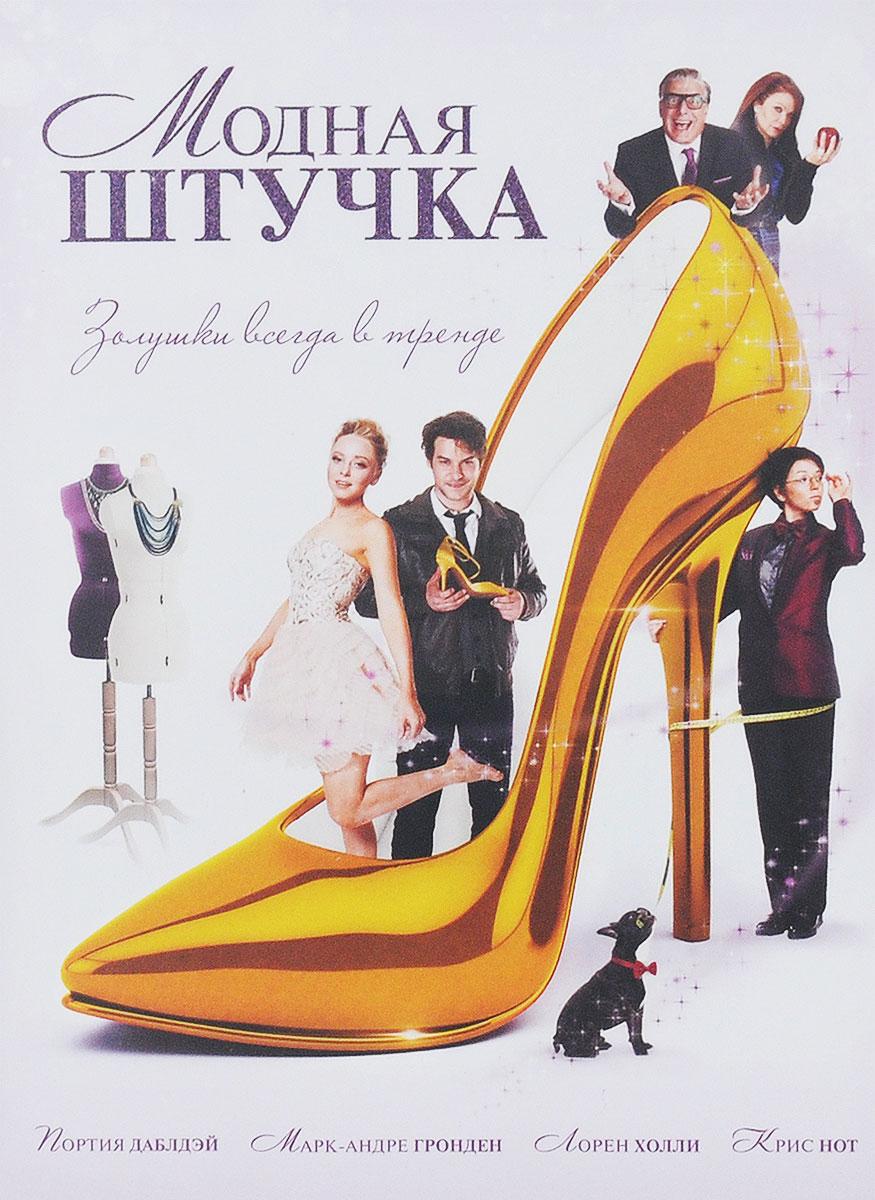 Портия Даблдэй («Телекинез»), Марк-Андрэ Грондин («Вышибала»), Лорен Холли («Каждое воскресенье») в комедийном фильме Шона Гэррити «Модная штучка» Мечта Кейт — стать дизайнером модного дома. Но несмотря на то, что она обладает ярким талантом, она не может получить эту работу… Никто не доверяет дочери гуру розничных магазинов готовой одежды, «навеянной» теми самыми дизайнерами «Высокой моды», на которых так хочет работать Кейт. Кто же захочет иметь шпиона при рождении новых фасонов и горячих трендов? И тогда она пускается на хитрость, которая приводит ее к успеху и не только в карьере…