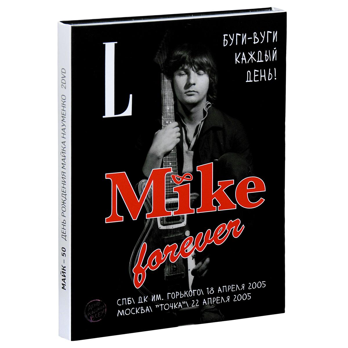 Майк-50: День рождения Майка Науменко (2 DVD)
