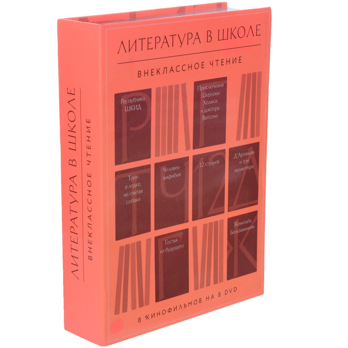 Литература в школе. Внеклассное чтение (8 DVD)