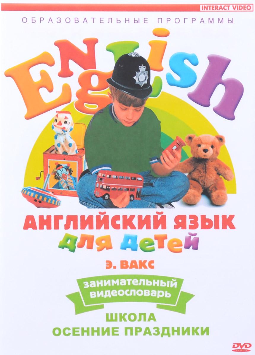 Английский язык для детей, выпуск 5: Школа, осенние праздники 2015 DVD