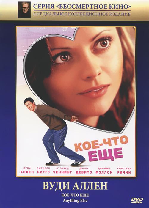 Кое-что ещеВуди Аллен (Голливудский финал), Дэнни ДеВито (Полет над гнездом кукушки), Джейсон Биггс (Американский пирог- 1,2), Кристина Риччи (Сонная лощина) в романтической комедии Вуди Аллена Кое-что еще...  В Нью-Йорке живет молодой парень Джерри, писатель, автор нескольких комедий. Но сама его жизнь зачастую похожа на трагикомедию: его агент обдирает беднягу как липку, психоаналитик ничего не может сделать с его проблемами, но продолжает брать за это деньги. К тому же девушка Аманда изменяет направо и налево, а ее мамаша переезжает жить к зятю и занимает его кабинет под свою спальню. Мягкий и терпеливый, Джерри может поговорить только со своим старым другом, единственным, кто пытается ему помочь.