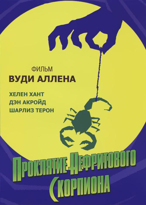 Проклятие нефритового скорпиона 2015 DVD