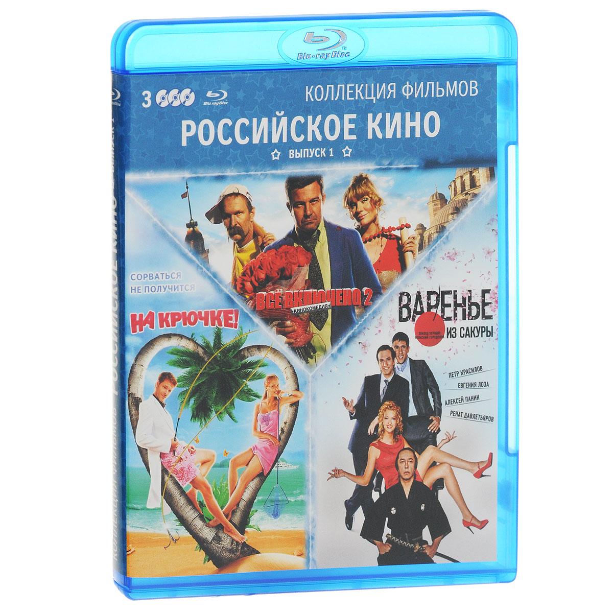 Российское кино, выпуск 1