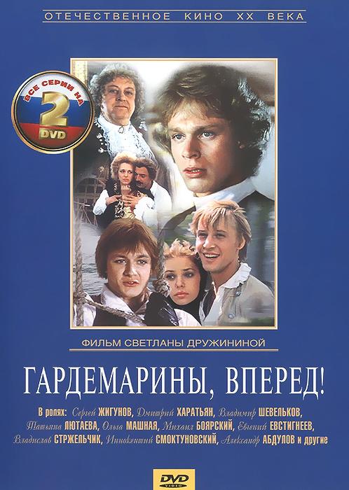 Гардемарины, вперед! Серии 1-4 (2 DVD)