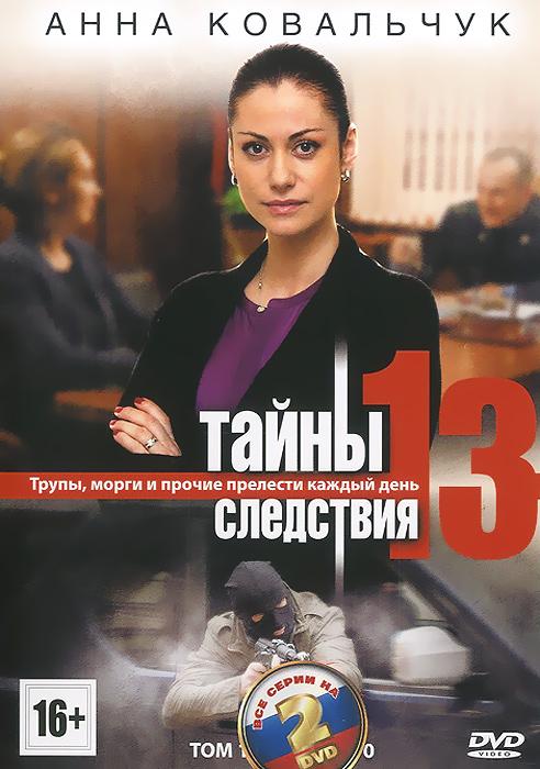 Тайны следствия 13: Том 1 и 2 (2 DVD)