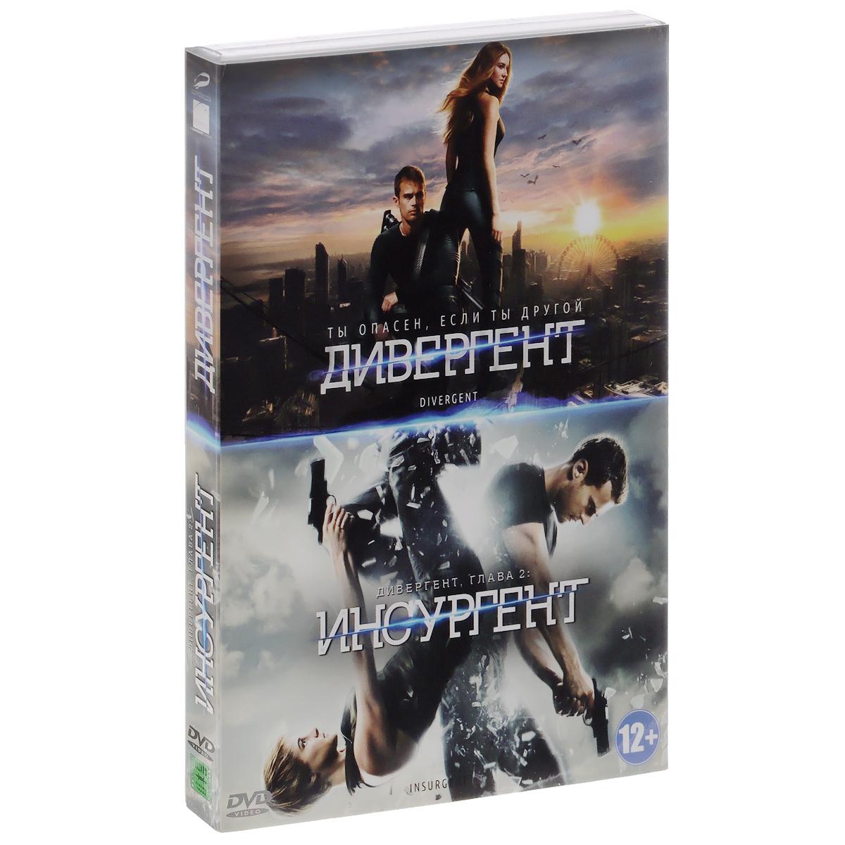 Дивергент / Дивергент: Глава 2: Инсургент (2 DVD)