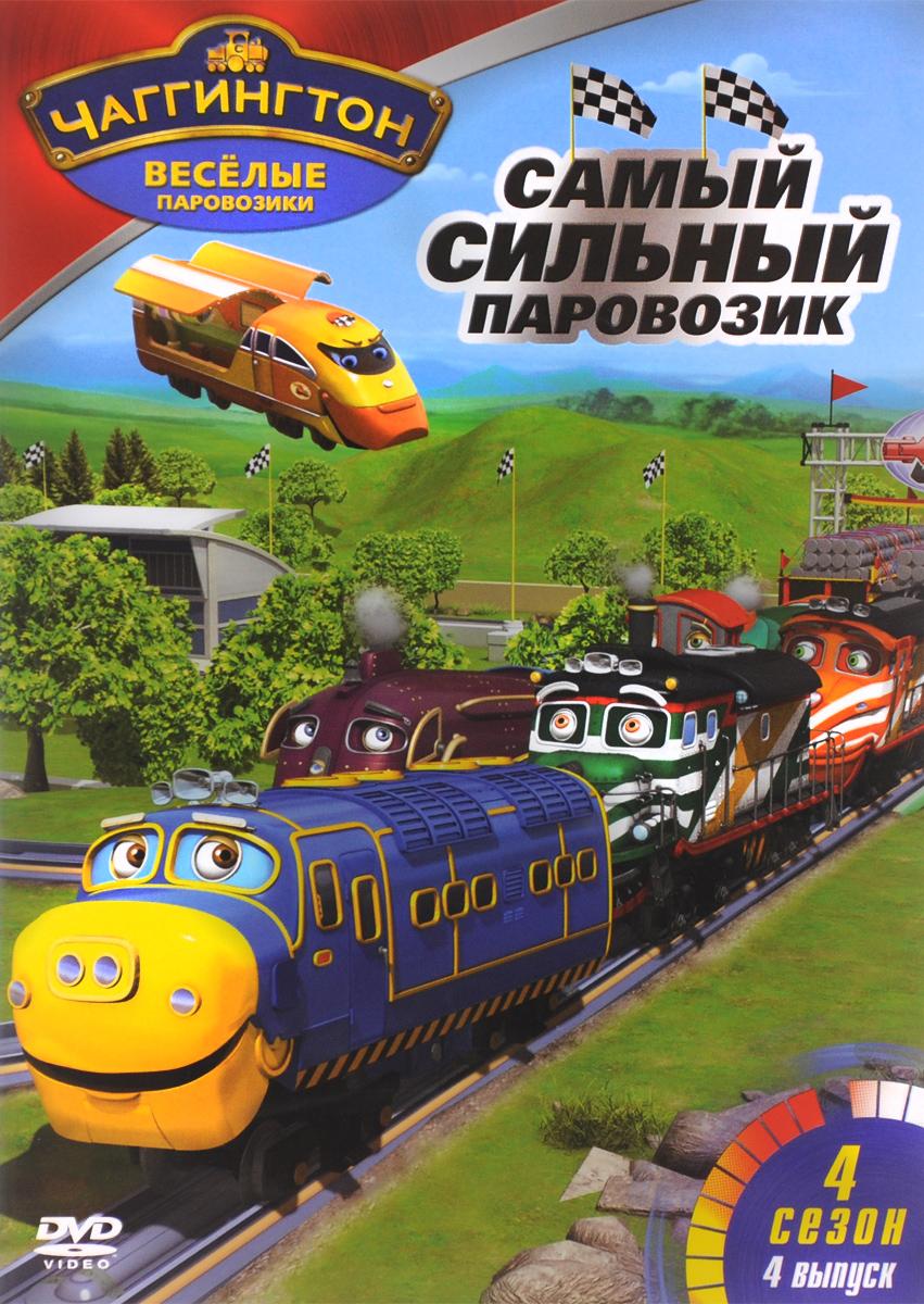 Чаггингтон: Веселые паровозики. Сезон 4: Выпуск 4: Самый сильный паровозик